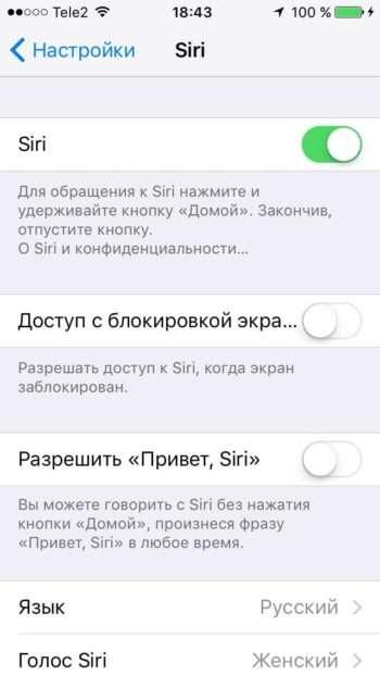 настройка Siri