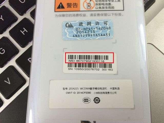 Xiaomi IMEI