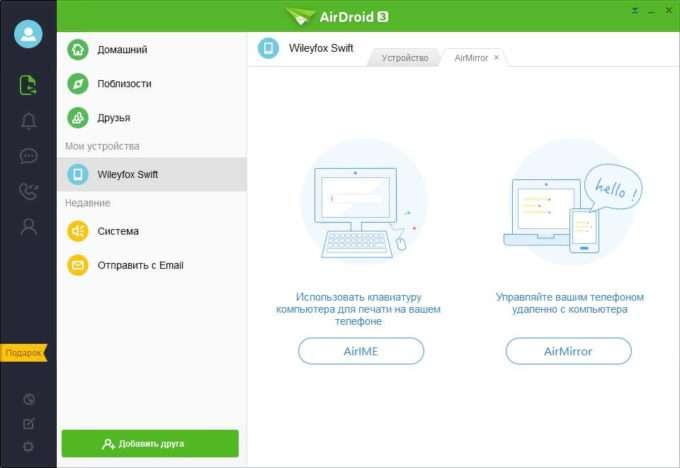 функции «AirME» и «AirMirror»