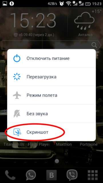 как сделать скриншот на леново