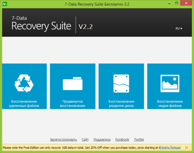 запуск программы 7 data recovery suite