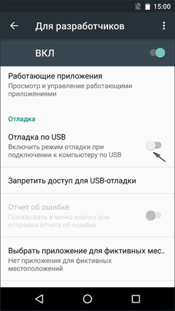 включение USB отладки