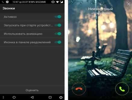 приложение Phone+