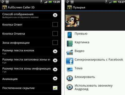 приложение Full Screen Caller Pro