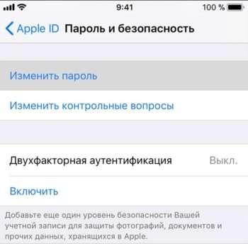 Смена пароля AppleID
