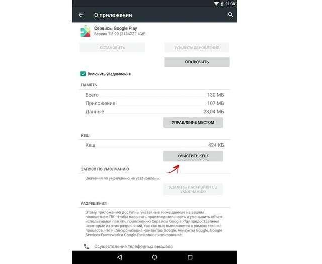 очистить кэш в Google Play