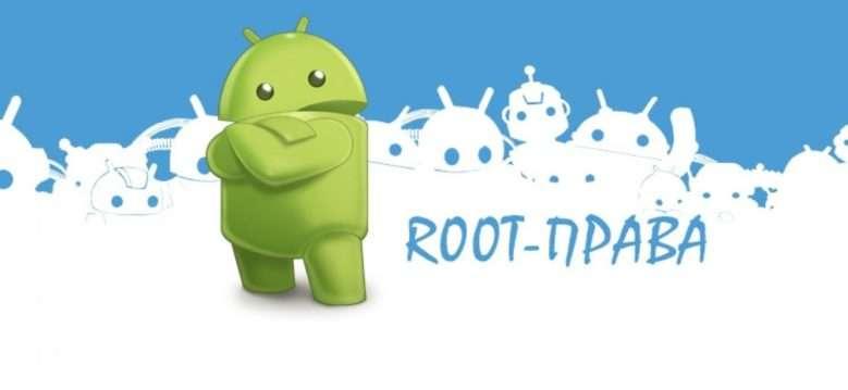 получение root прав на смартфонах сяоми