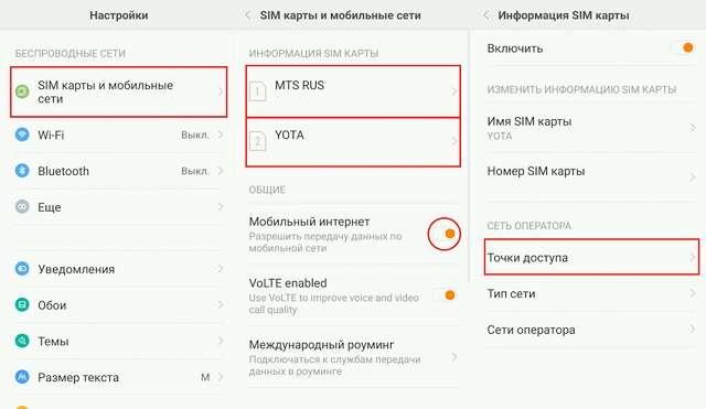 Ручная настройка интернета на Xiaomi_1