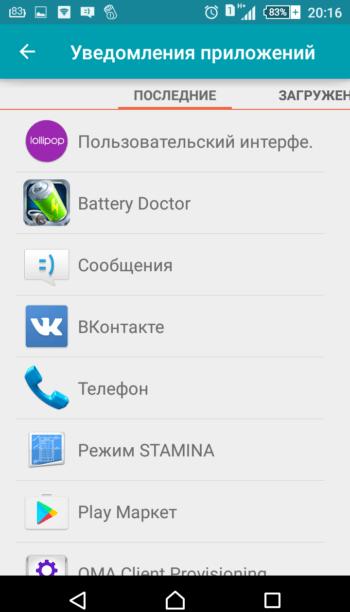 все приложения установленные на смартфоне