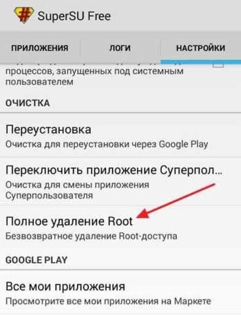 Удаление Root-прав на Meizu