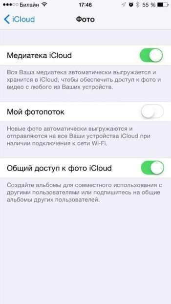 Включение сервиса iCloud