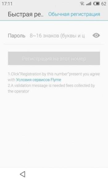 выполняем обычную регистрацию