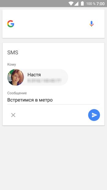 Отправка СМС через голосовой поиск