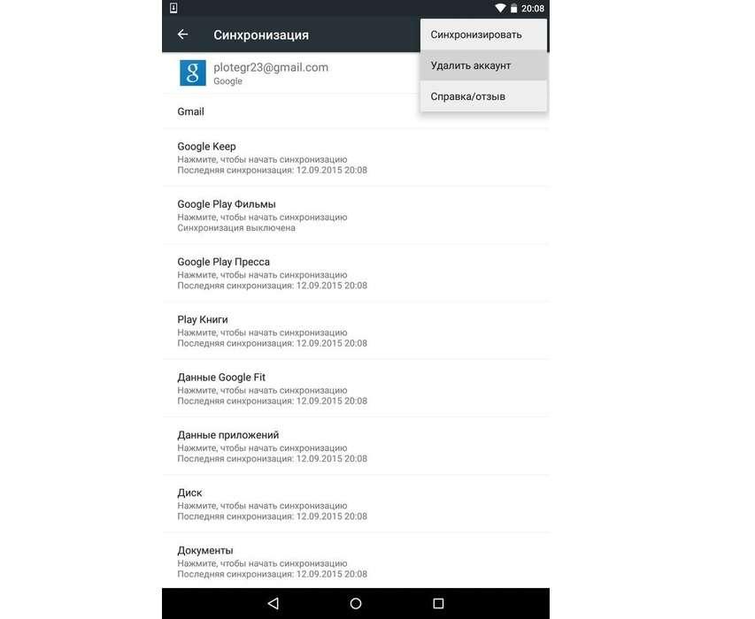 Удаление аккаунта Google Play