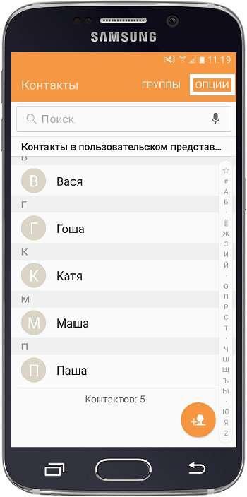 раздел опции