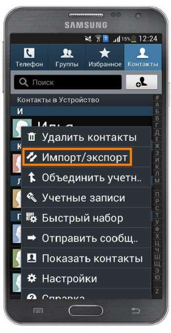 пункт «Импорт/экспорт»