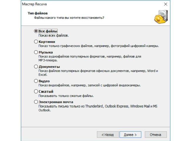 Recuva выбор типа файлов для восстановления