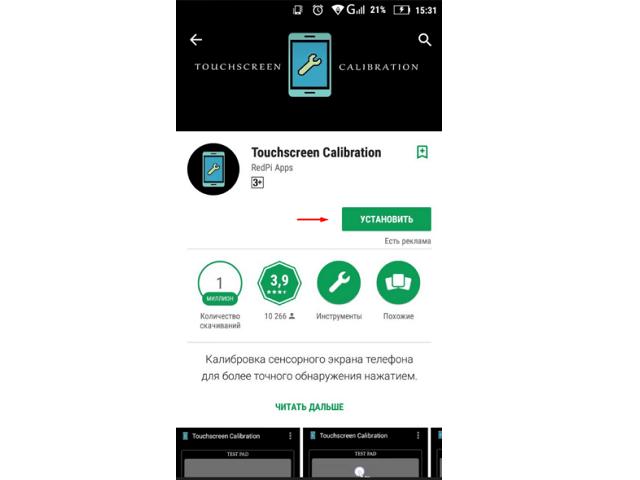 Touchscreen Calibration