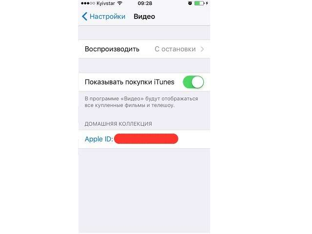 Как узнать Apple ID