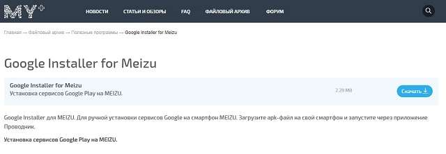 скачать apk Google