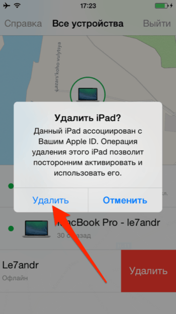 Подтвердите удаление устройства из iCloud