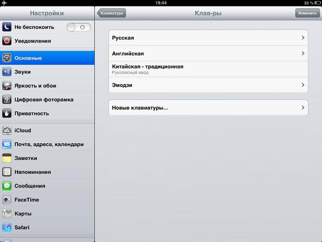 добавление эмодзи на айфон