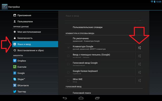 смена клавиатуры на андроиде