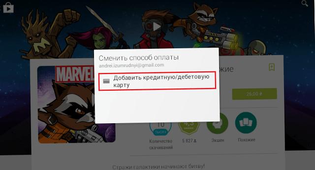 добавление карты в Google Play
