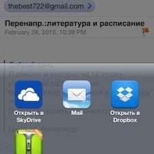 ZipApp