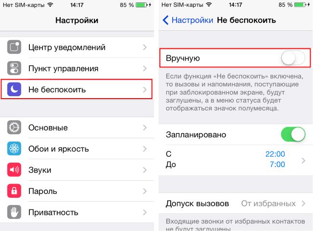 Деактивация напоминаний на iPhone