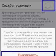 отключение геолокации на iPhone