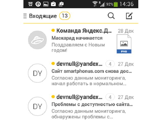 папка входящие в Яндекс почте