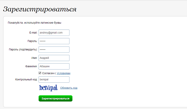 регистрация в гугл плей