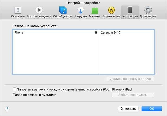 Как синхронизировать iPhone с iPhone через iTunes?