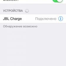 подключение колонки JBL
