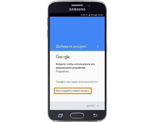 добавление учетной записи гугл