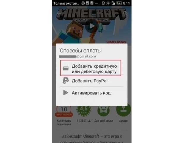 Как купить приложение в Google Play