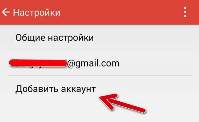 добавить аккаунт