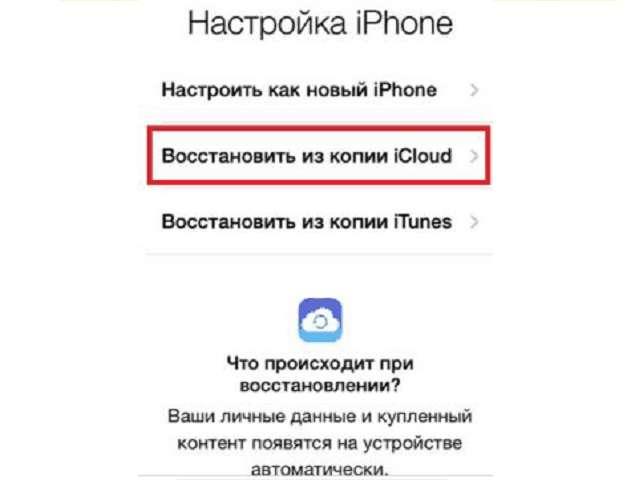 Восстановить из копии iCloud