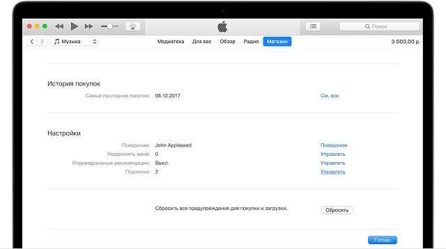 настройки в iTunes