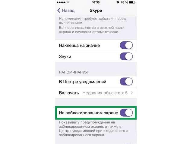 настройки уведомлений На заблокированном экране