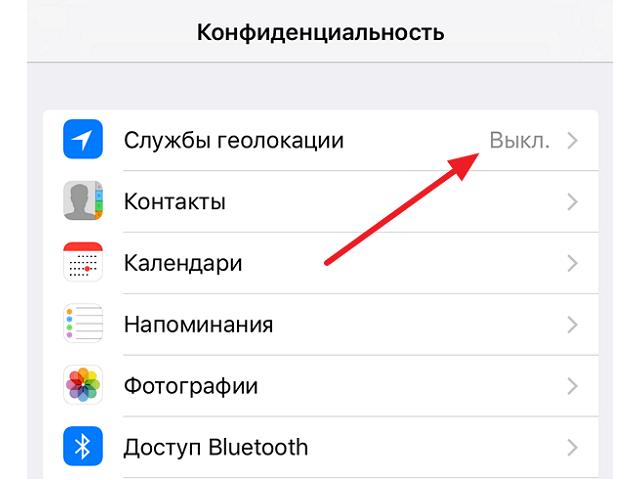 отключение геополокации на iPhone
