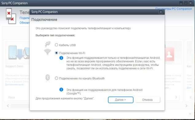 запуск PC Companion
