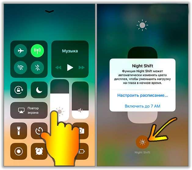 Включение ночного режима в iOS 11