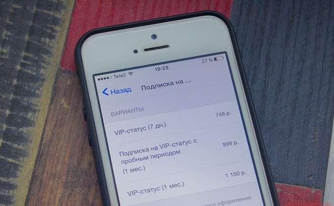 Как на iPhone отключить подписку на приложения