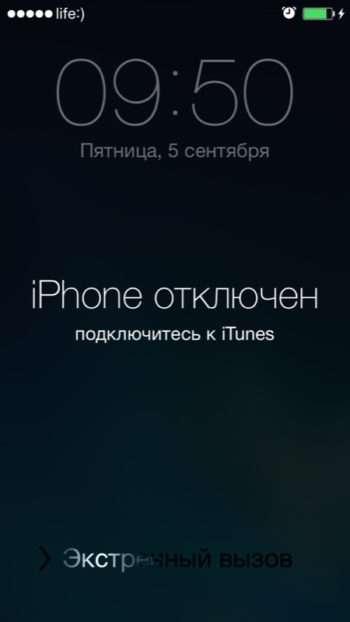 айфон заблокирован