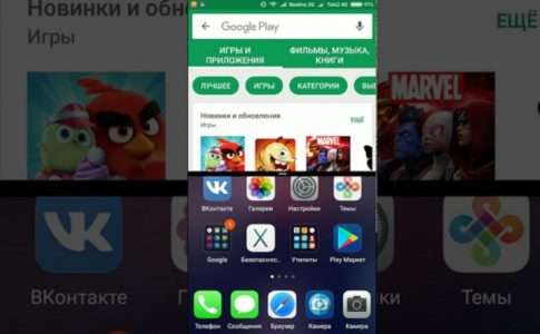 Как разделить экран на Android