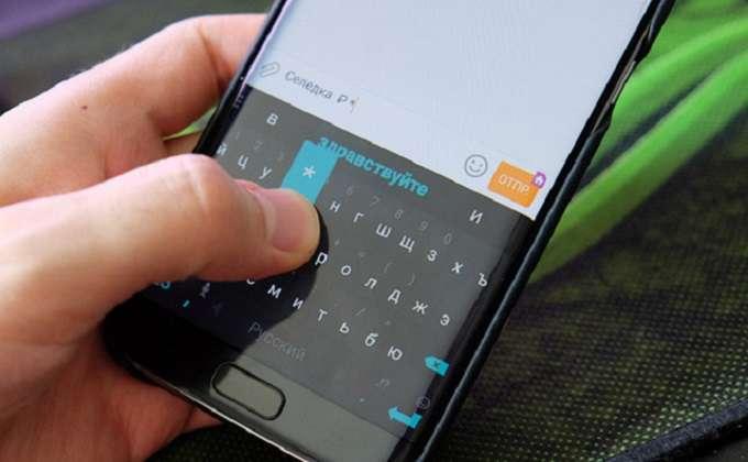 Клавиатура для Андроид
