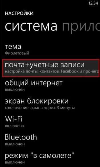 Синхронизация аккаунта в ручном режиме