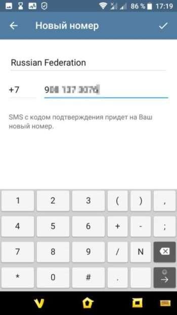 номер телефона для подтверждения регистрации
